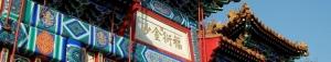 china-banner